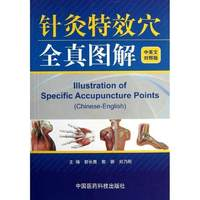 18 4X12 8cm 145pages Chinese Acupuncture Book Illustration Of Specific Acupuncture Points Chinese English Books Libros