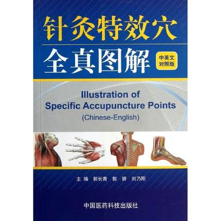18.4X12.8cm 145pages Chinese Acupuncture Book Illustration of Specific Acupuncture Points (Chinese-English) Books libros pig acupuncture model animal acupuncture model