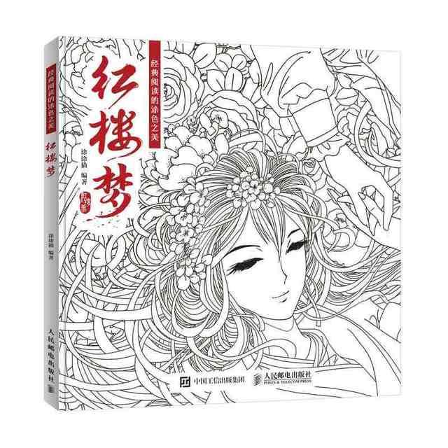 Libros para colorear para adultos dibujo Libro Chino antigua figura ...