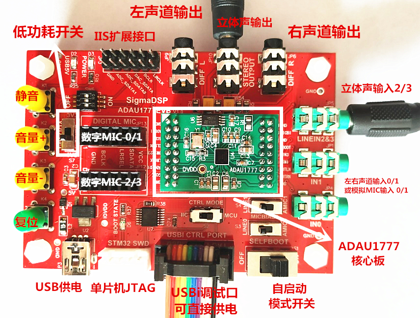 ADAU1777 Development Board/Low Power Design/SCM+DSP Architecture