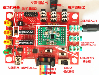 ADAU1777 NEW Board/Low Power Design/SCM+DSP Architecture