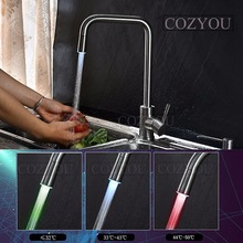 COZYOU 3 colors LED SUS304 stainless steel kitchen mixing faucet, surface brushed, single hole hot and cold water sink tap L1702