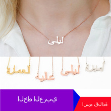 Custom Gold Sliver Arabic Name Necklace,Personalized Name Necklace, Handmade Stainless Steel Arabic Jewelry,Christmas gift custom three name necklace personalized heart name necklace gold color women jewelry gift for her stainless name necklace