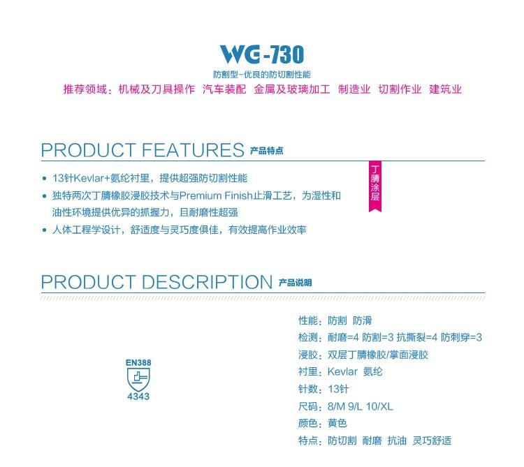 WG730-10