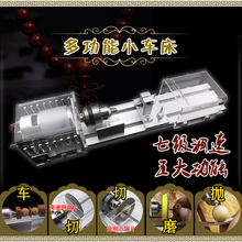 DC 12-24V 2000RPM-8000ROM 100W multi-functional mini-small lathe  polished car  beads beads machine diy woodworking lathe