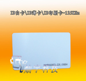 10pcs RFID 125KHz Proximity Door Control Entry Access EM Card