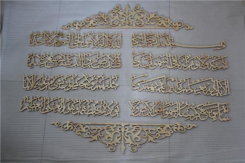 Mode en bois coran décalque CNC coupe 3D musulman décor à la maison calligraphie islamique Allah Mural musulman art Mural SE46