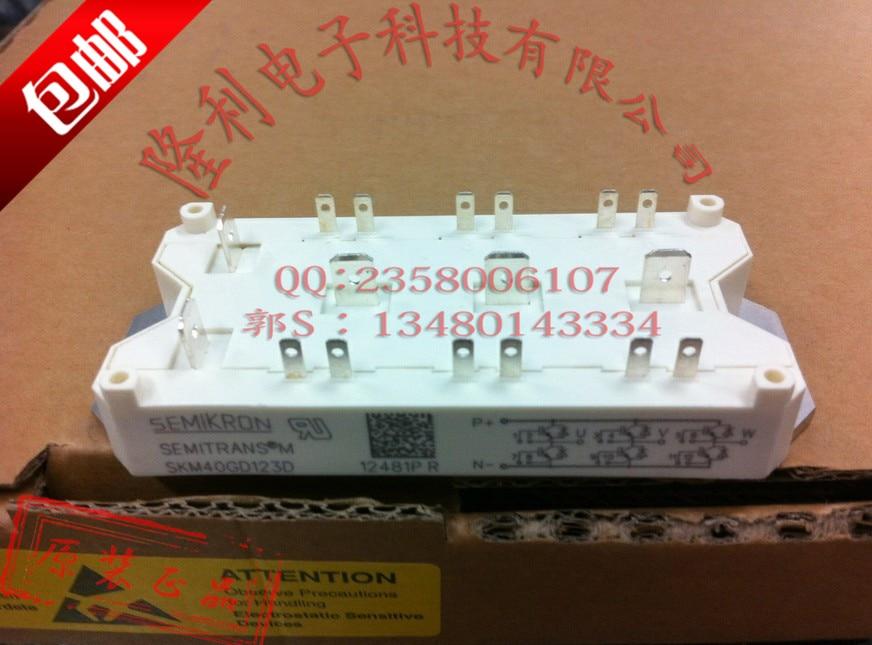 .SKM40GD123D/SKM50GD125D/SKM25GD125D brand new original//