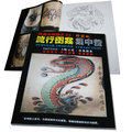 More Flowers Chinese Color Painting Reference Flash Tattoo book FREE SHIPPING