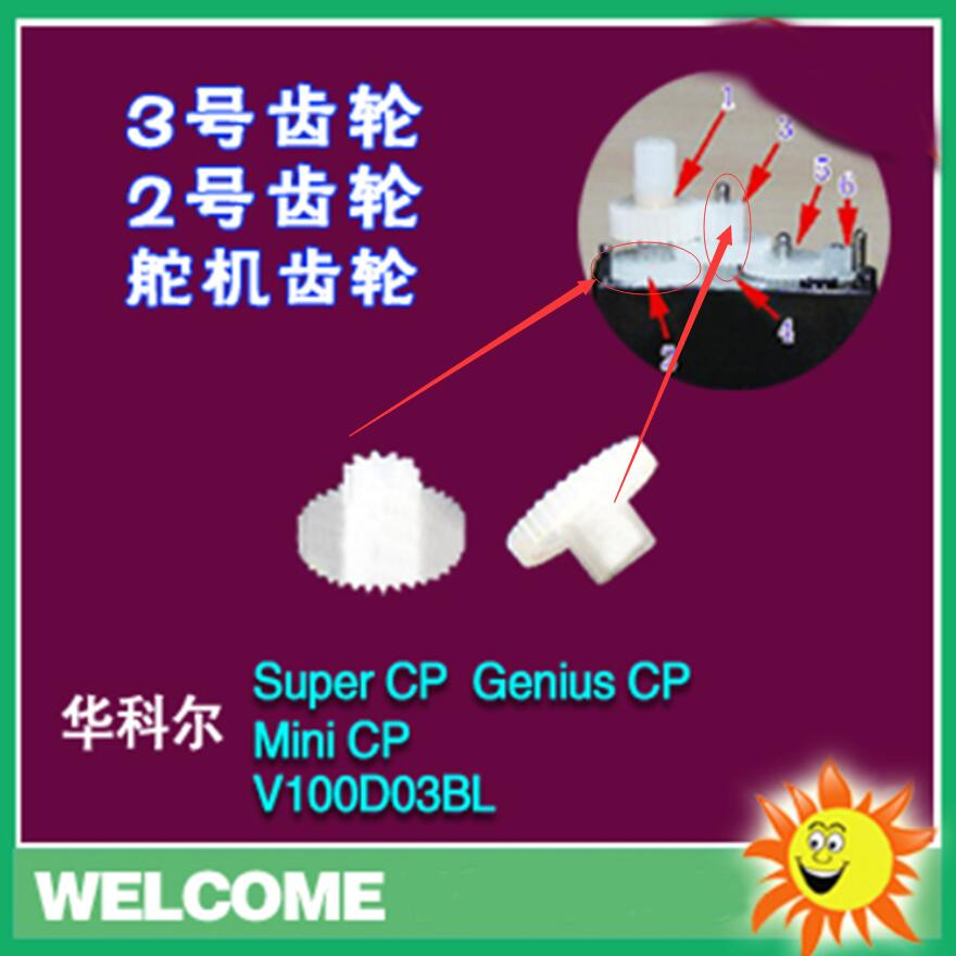Walkera Servo Gear for Mini CP//Super CP//Genius CP V2