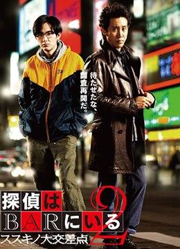 《泡吧侦探2》2013年日本剧情电影在线观看