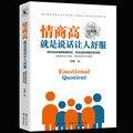 Новая популярная китайская книга «Эмоциональный интеллект» эквалайзер Eloquence тренировка и коммуникация межличностного языка