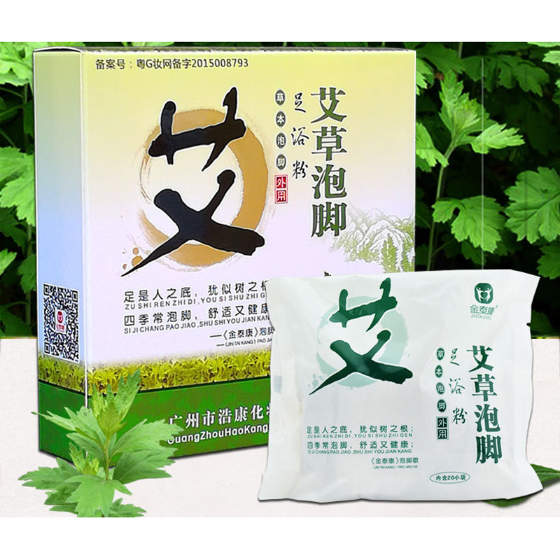 Chinese Herbal Medicine Argy Wormwood Powder Bag To Soak The Foot Improve Fatigue Sleep Detoxification Nourishing 20bags/Box