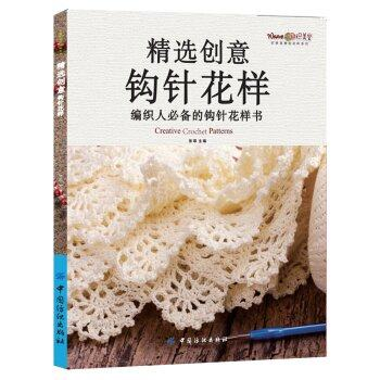 Creative Crochet Patterns / Chinese knitting book chinese patterns to colour