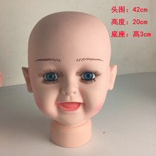 42CM Baby Children Mannequins Manikin Head For Wig Hats Mould Display Show Stand Model Small Display все цены