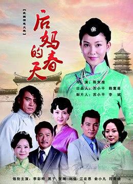《后妈的春天》2014年中国大陆剧情电视剧在线观看