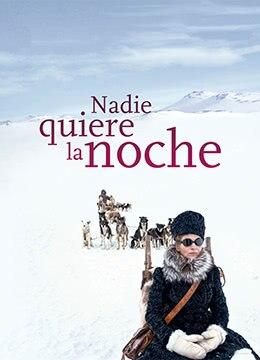 《没有人喜欢黑夜》2015年西班牙,法国,保加利亚剧情电影在线观看