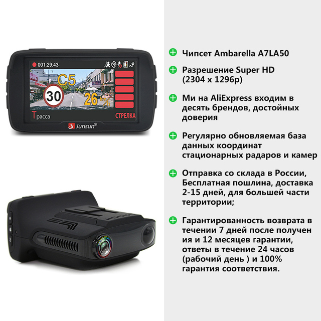 Junsun 3 in 1 Video Recorder Car DVR Camera Ambarella A7 Radar Detector GPS LDWS Full HD 1296p 170 Degree dash cam Registrar
