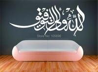 custom made wall sticker home decor art islam design Allah muslim word calligraphy Fr49 30*70cm