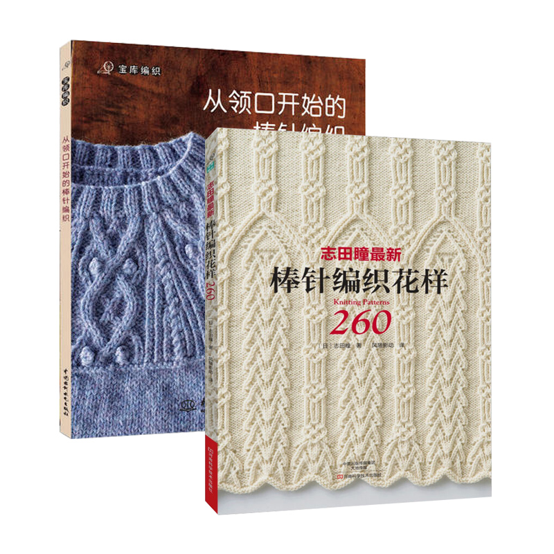 Office & School Supplies Dashing New 2pcs Japanese Knitting Pattern Book 260 By Hitomi Shida In Chinese Edtion/ A Long Pin Weave From The Neckline Knitting Book Cheap Sales 50%