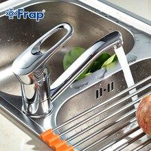 จัดส่งฟรี Frap ก๊อกน้ำห้องครัวเดี่ยว 360 หมุน Chrome สำเร็จรูป F4504 F4503 F4556 F4563