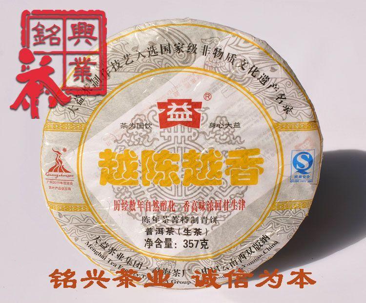 Puer tea menghai tea tea cakes the Chinese yunnan puerh 357g font b health b font