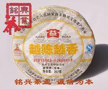 Puer tea menghai tea   tea cakes the Chinese yunnan puerh 357g health care pu-erh the health green food discount