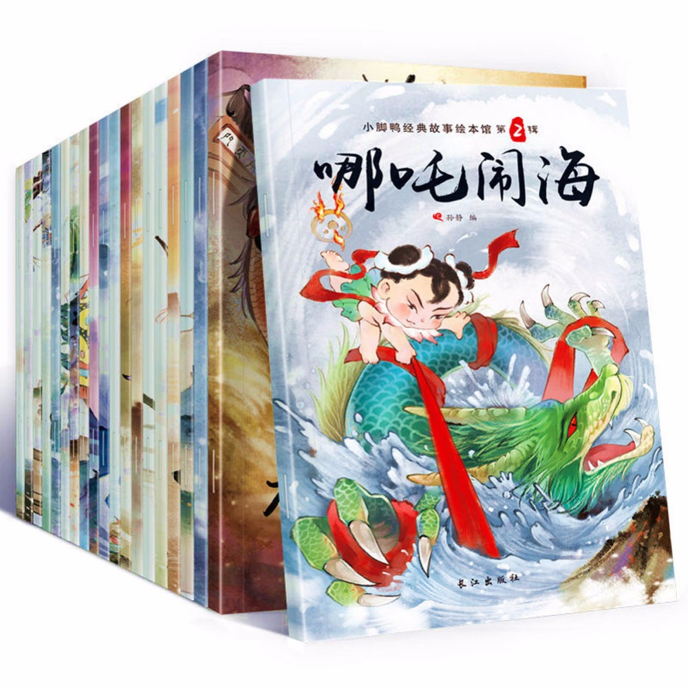 20 Pcs Of Chinese Traditional Ancient Classic Fairy Tale Pictured Book & Fairy Story Illustrated Book For Learning Chinese