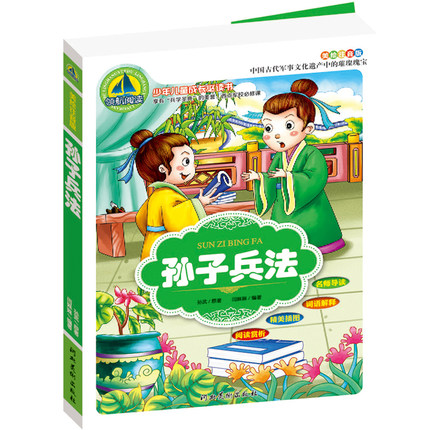 Chinese Mandarin The art of war (Military Science of Sun Tzu) For Kids Children Learn Pin Yin Pinyin Hanzi kickass kuties the art of lisa petrucci