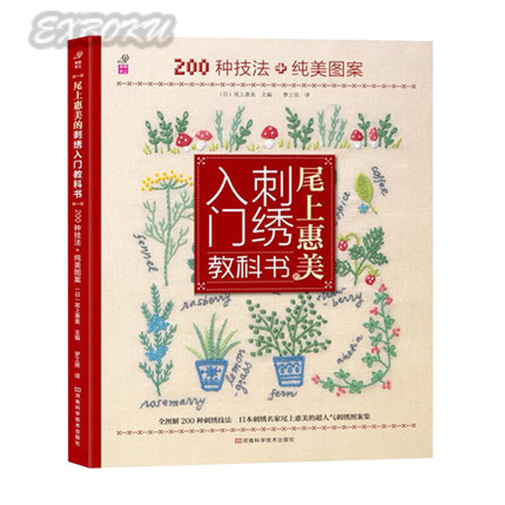 Chinese Japanese Embroidery Craft Book Introductory textbook 200 kinds of acupuncture + pure pattern 100 super cute little embroidery chinese embroidery handmade art design book