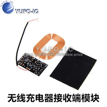 Wireless charger receiver module PCBA board coil universal general qiAn-droid modified built-in patch(China)