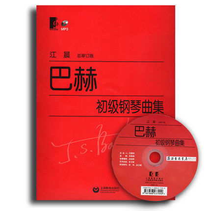 Chinese authentic music book :Bach Piano Album Collections with DVD for beginners (pan Edition) piano training book купить