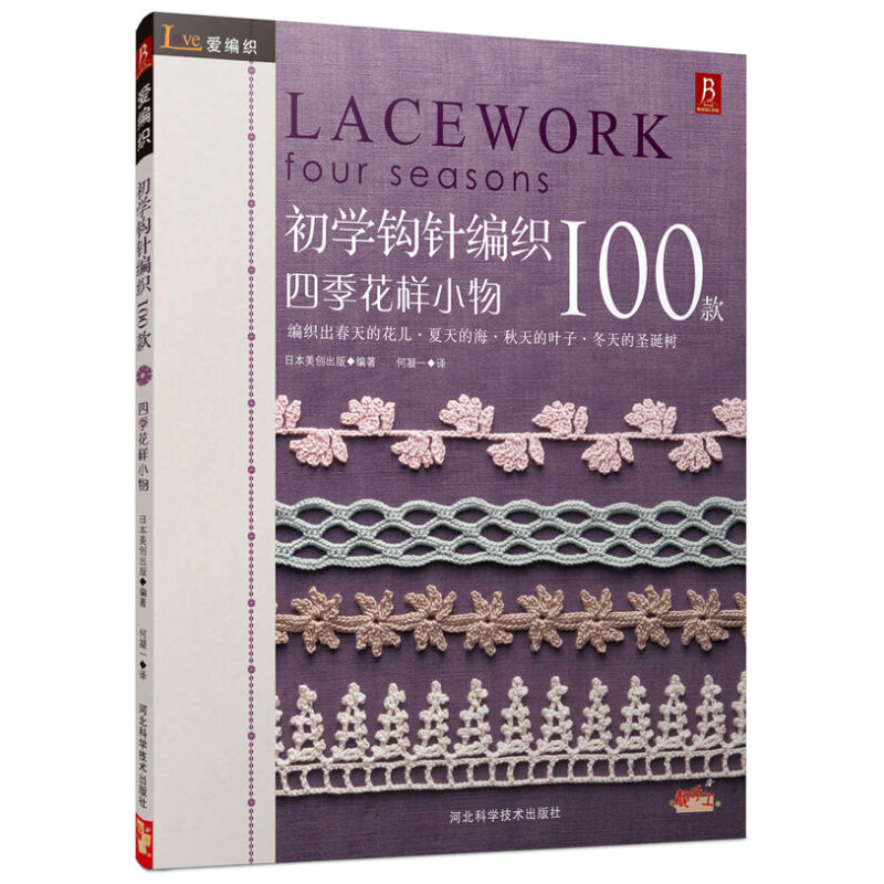 Lacework four season 100 Different Pattern knitting book for A variety of things in the four seasons all kinds of knitting pattern book practical knitting tool book 200 kinds of knitting needles with colorful pictures
