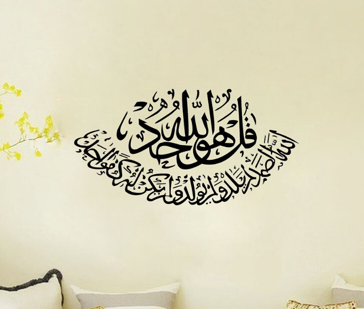 Green And Gray Living Room Decor: Islamic Muslim (SURAH IKHLAS) Calligraphy Wall Sticker