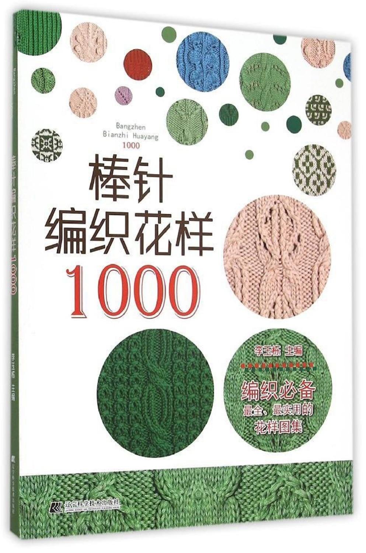 Chinese Knitting Pattern Sweater Book With 1000 Different Pattern Novice Zero Basics Learning Needle Knitting Tutorial Books