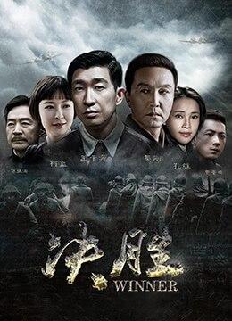 《决胜》2016年中国大陆剧情,战争电视剧在线观看