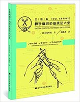 Full Graphic Knitting Essential Techniques Encyclopedia In Chinese