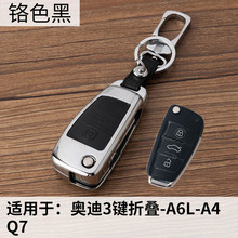 New Zinc Alloy bright Key Cover Case For Audi Series car flip key cover  accessories