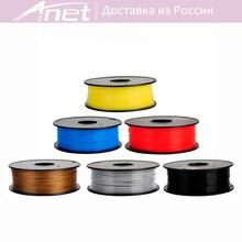 10 цвета ABS 1 kg/bag 350 м 3d принтер накаливания 1.75 мм дополнительные расходные материалы Российские Акции