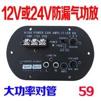 12V24V high power car active power amplifier board, subwoofer amplifier, DIY audio board, genuine