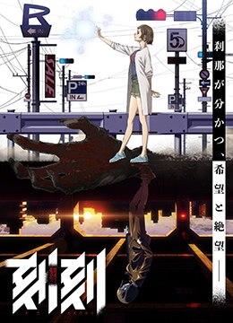 《刻刻》2018年日本动作,科幻,动画动漫在线观看