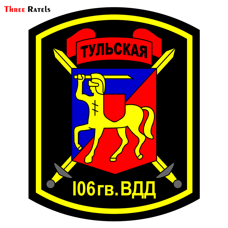 Three Ratels TRL104 #12x15cm funny car stickers  Russian 106th Airborne Division patch car sticker stickers funny  car styling