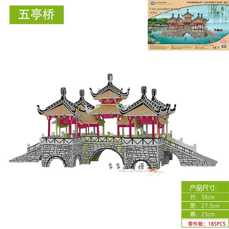 Modèle de construction en bois 3D jouet puzzle assembler jeu woodcraft construction tour de garde tourelle du musée du palais pont de cinq pavillon