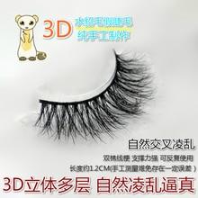 New style 3D 100% handmade  real mink fur false eyelash 3D15 strip mink lashes thick fake faux eyelashes beautiful make up tool