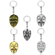 V для вендетты брелок анонимированная маска брелок фильм брелок металлический кулон брелки ювелирные изделия подарок