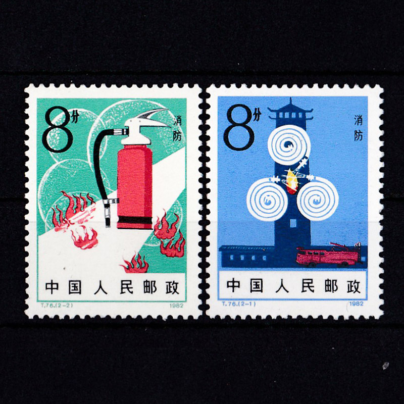 2 pieces/set China Postage stamps 1982-T76 Fire