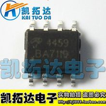 Si  Tai&SH    AO4459 4459 SOP8 MOS AOS  integrated circuit