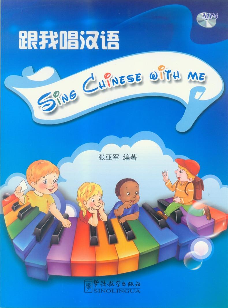 Пойте со мной по китайски. Детские английские раскраски, учебник. Информация бесценна и не имеет границы. книга истории для детей 14