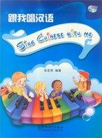 Спи со мной по китайски. Дети английский раскраски бумага учебник. Знания бесценны и не имеет границ. история книга для детей 14