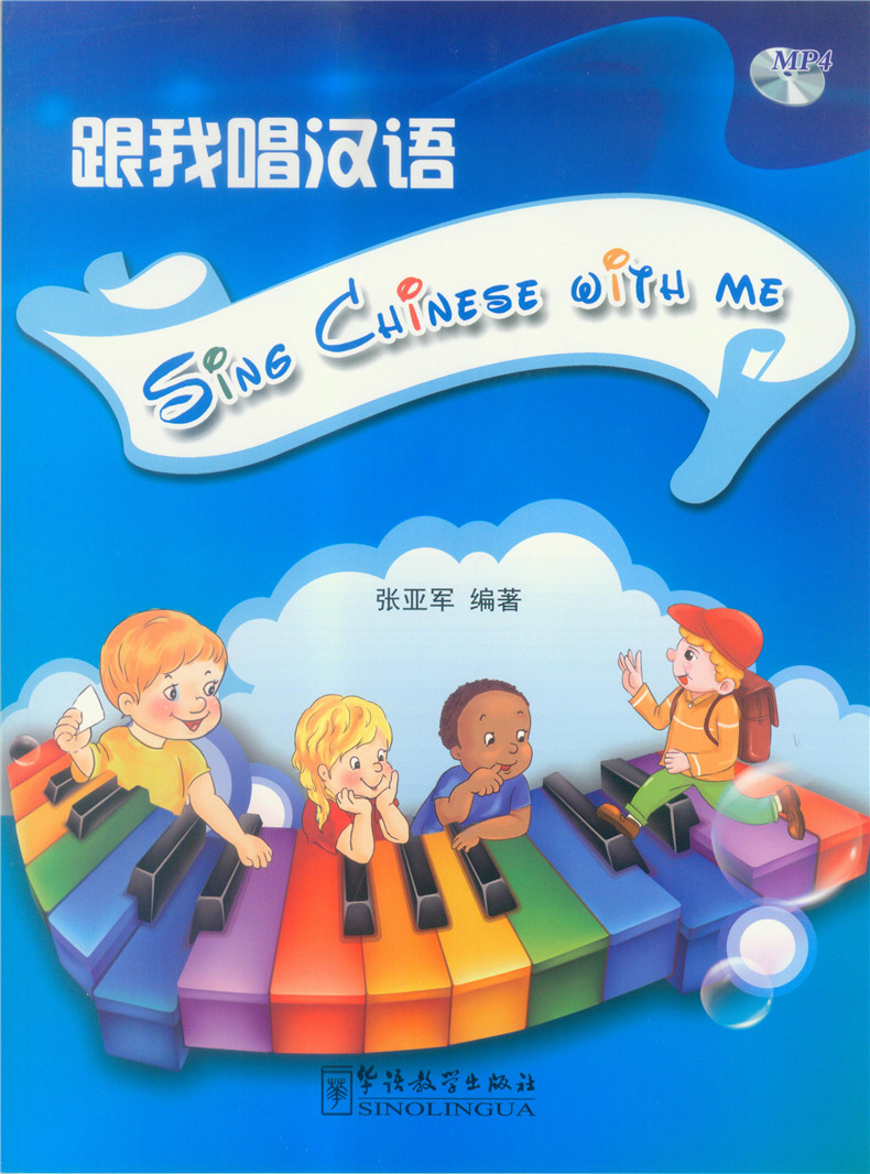 SING CHINESE WITH ME. Kids English Coloring Paper Textbook. Knowledge Is Priceless And Has No Borders.story Book For Children-14